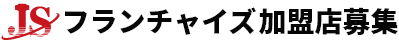 始まります!!|フランチャイズ加盟店募集【株式会社ジャパンステップ】